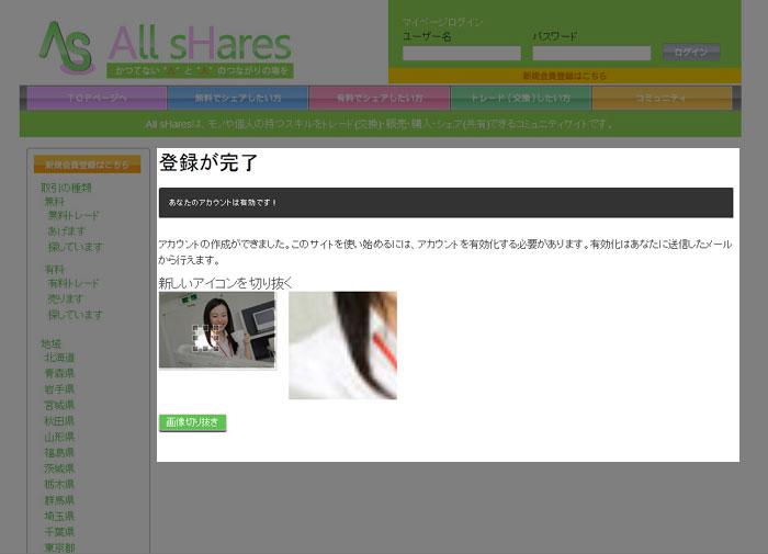 AllsHares